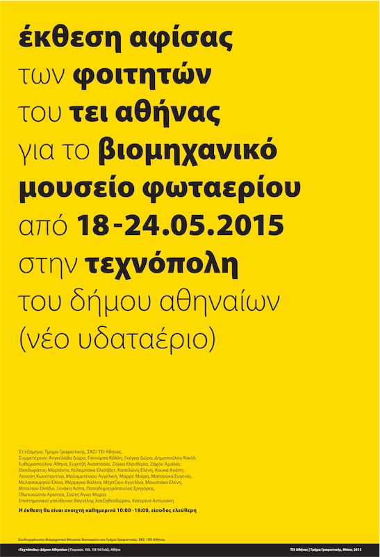 a3_poster_exhibition