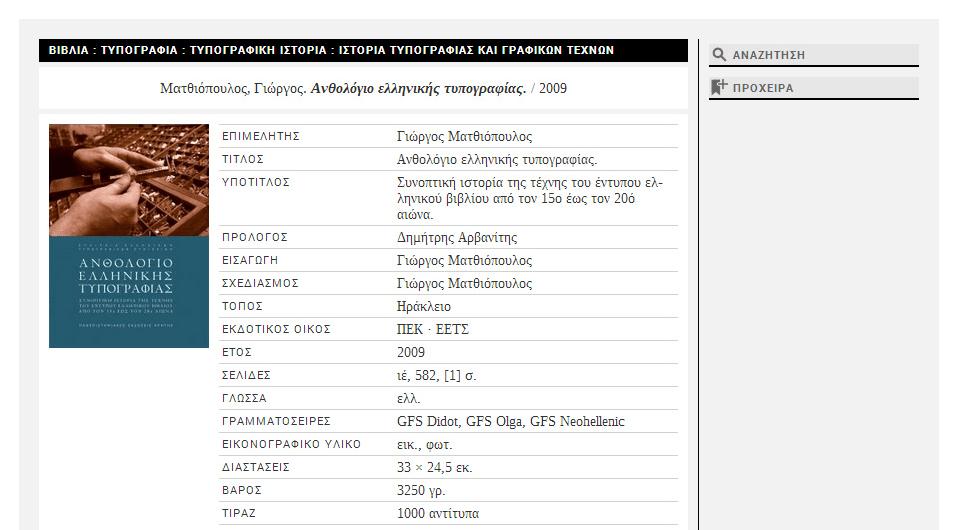 Επιλέγονας ένα λήμμα παρουσιάζεται το αναλυτικό δελτίο με όλες τις πληροφορίες της έκδοσης