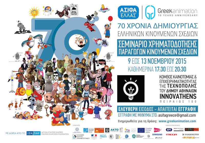 ASIFAHellas_GREEKANIMATION_SEMINARIO_INNOVATHENS