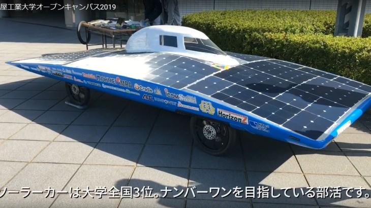名古屋工業大学オープンキャンパス2019