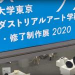 首都大学東京 卒展2020