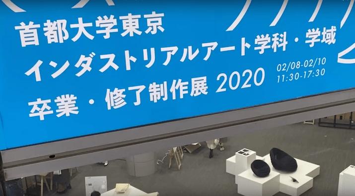 首都大学東京インダストリアルアート学科 卒業制作展2019-2020