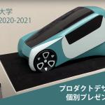 卒展2020-2021 名古屋学芸大学