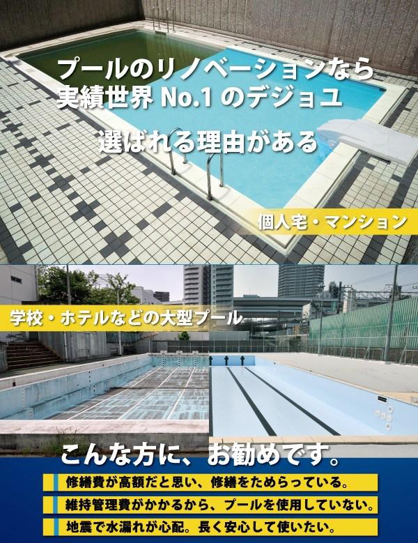 プールのリノベーション