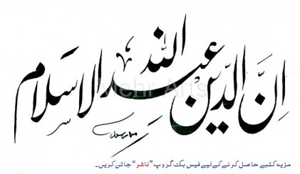 Arabic Calligraphy Style Art