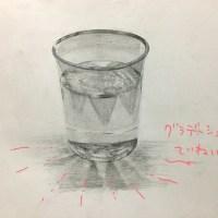 投稿235:水の入ったプラスチックコップのデッサン