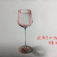 投稿295:ワイングラスのデッサン