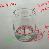 投稿346:水の入ったガラスコップのデッサン