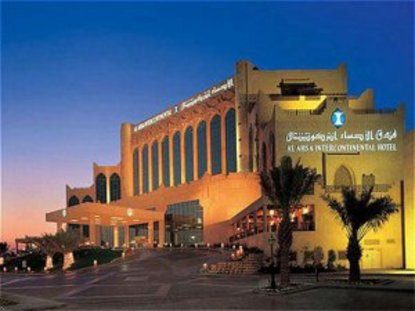 Intercontinental Al Ahsa Al Hofuf Deals  See Hotel
