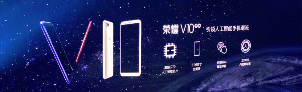 "Huawei Honor V10 is announced, sports a 5.99"" FHD+ display and a Kirin 970 chipset"