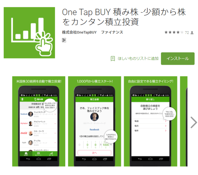 One Tap BUY 積み株Androidアプリ