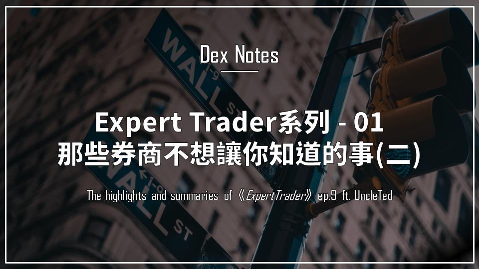 Expert Trader系列01 – 那些券商不想讓你知道的事(二)