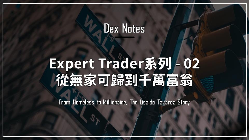 Expert Trader系列02 – 從無家可歸到千萬富翁