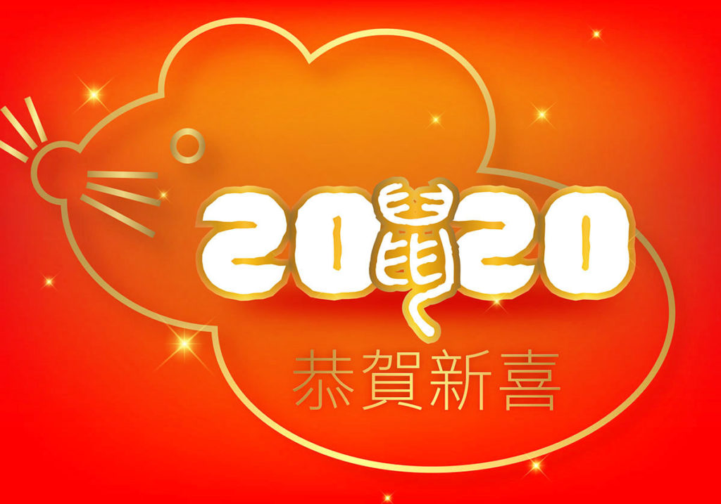 2020新年快樂   數位鯨 多媒體行銷