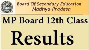 MP Board 12th Class Result 2020