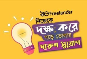 https://www.dhakaprotidin.com/wp-content/uploads/2021/01/Freelancher-Dhaka-Protidin-ঢাকা-প্রতিদিন.jpg