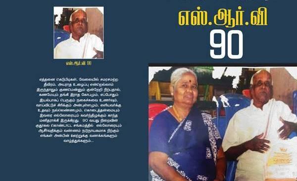 செம்மாந்த வாழ்க்கையின் கம்பீரத்திற்கு வயது 90