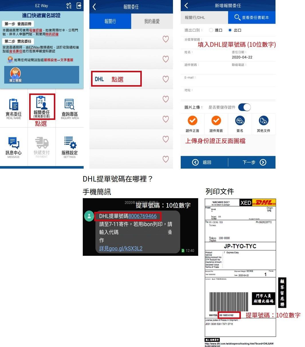寄件流程-7-11口罩便利袋 | DHL Express 臺灣 - DHL Express Taiwan