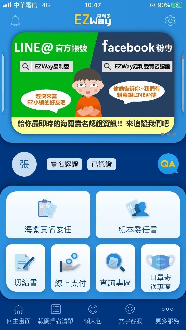 關務消息   聚焦DHL   DHL Express 臺灣 - DHL Express Taiwan