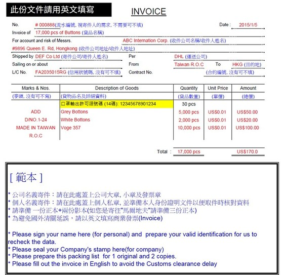 線上填寫文件 | DHL Express 臺灣 - DHL Express Taiwan