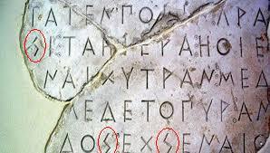Στίγμα ελληνικο αλφαβητο