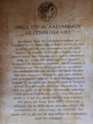 Ο δήθεν «όρκος του Μεγάλου Αλεξάνδρου» στην Ώπιν - Η Παραποίηση (video)