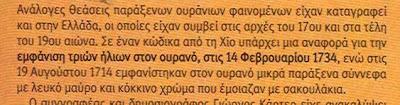 UFOs στην Ελλάδα του 18ου και αρχές 19ου αιώνα