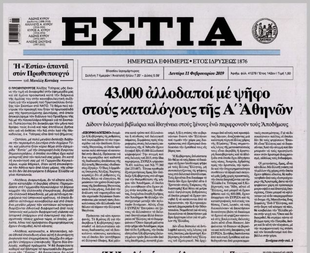 Το δημοσίευμα της εφημερίδας ΕΣΤΙΑ για τις ελληνοποιήσεις