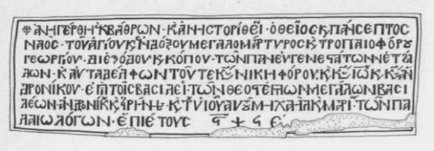 Η κτητορική επιγραφή του βυζαντινού ναού του Αγίου Γεωργίου στην Ομορφοκκλησιά Καστοριάς (σκαρίφημα).