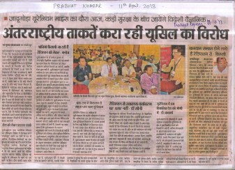 """ International Powers are responsible for protests against UCIL "" – Prabhat khabar , 11th April, 2013"