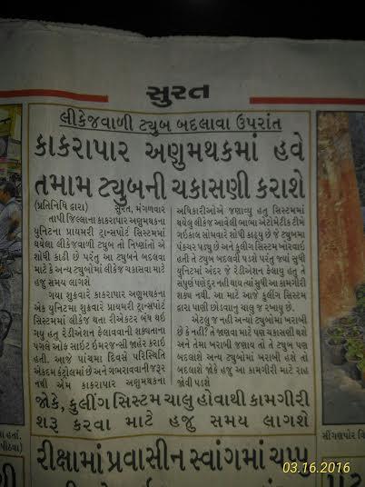 News from Gujarat
