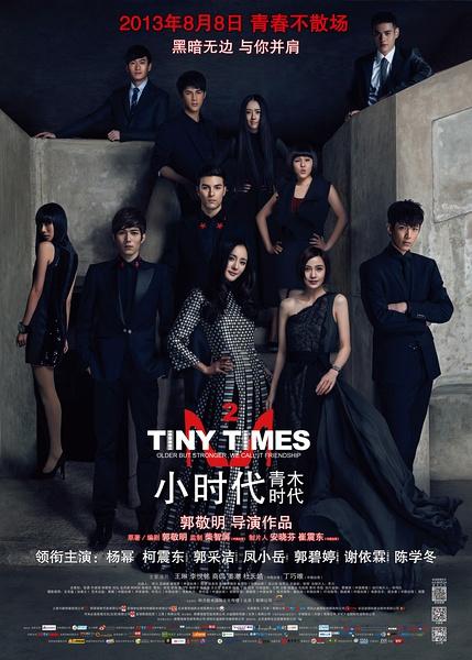 電影海報 : 小時代2:青木時代 (2013) | 中文電影資料庫