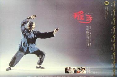 電影海報 : 推手 (1991) | 中文電影資料庫