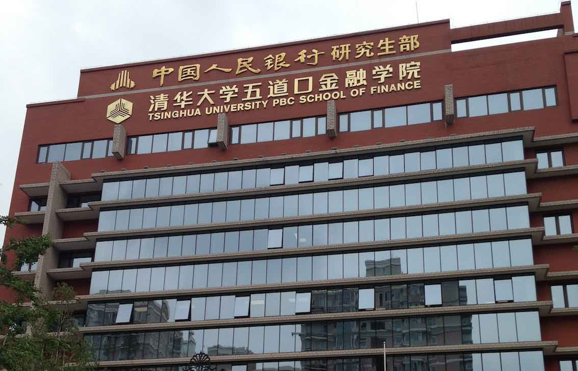 tsinghua university blockchain wikimedia