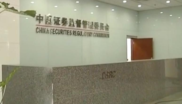 CSRC recibe primera solicitud de ETF.