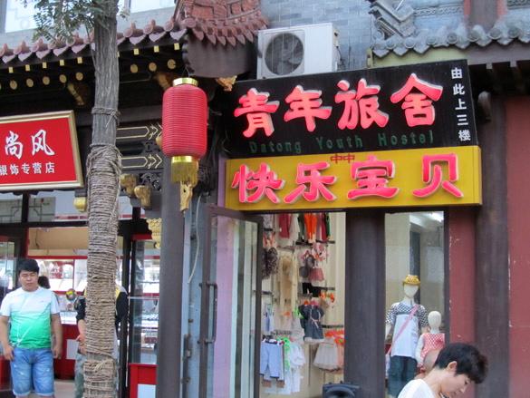 Viaje a China Cmo ir de Pekn a Datong