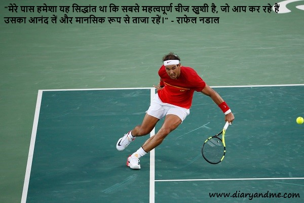 Rafael Nadal Quotes In Hindi र फ ल नड ल क प र रण द त कथन