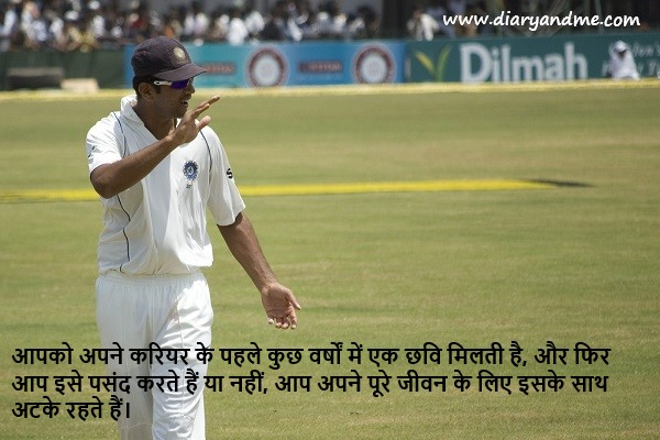 Rahul Dravid Quotes in Hindi