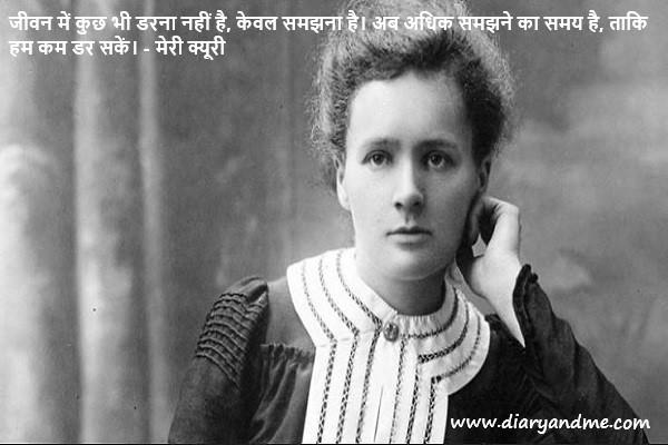 madam curie life quotes