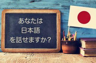 Quais Idiomas São Falados No Japão?