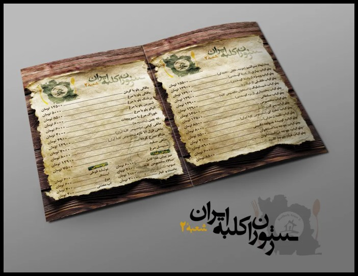 Kolbeh Irani 2″ Menu