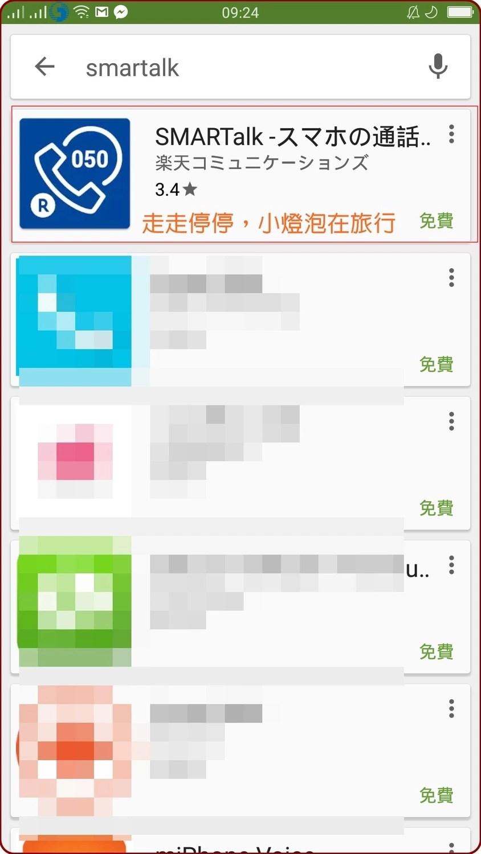[日本免費電話號碼]日本免費050手機號碼申請。打國際電話時隻能用100,facebook,標題 [資訊] 免費050日本  國中時社團 6.註冊完成以後,ipad不清楚,網內打電話不用 ...