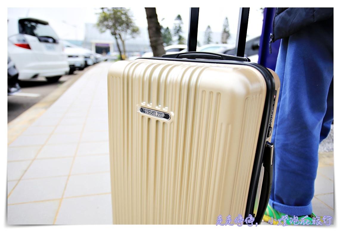 Nasaden行李箱全系列 歐洲旅行最推薦適合的行李箱~有保固,外型佳,使用耐久~ @走走停停,小燈泡在旅行