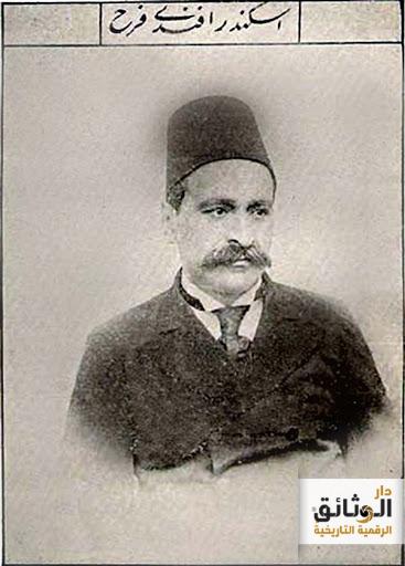 اسكندر فرح من كبار رجال الماسونية في سوريا نهاية القرن التاسع عشر
