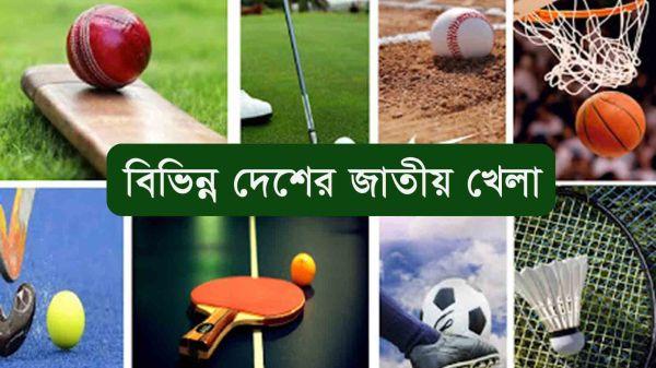 জাতীয় খেলা: বিশ্বের বিভিন্ন দেশের বিখ্যাত জাতীয় খেলা
