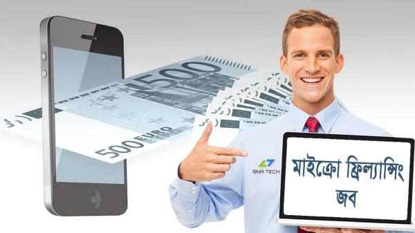 মাইক্রো ফ্রিল্যান্সিং: ঘরে বসে অনলাইনে অর্থ উপার্জন করুন, micro jobs, micro freelancing job, micro freelaning jobs in Bangladesh, freelancing, micro-freelancing, freelancing in Bangladesh, earn money, earn money online, make money online, onine income by micro freelancing, earn money online by micro freelancing, ফ্রিল্যান্সিং, মাইক্রো ফ্রিল্যান্সিং, অনলাইন আয়, অনলাইনে অর্থ উপার্জন, অনলাইন ইনকাম, মাইক্রো জবস, মাইক্রো জব ইন বাংলাদেশ
