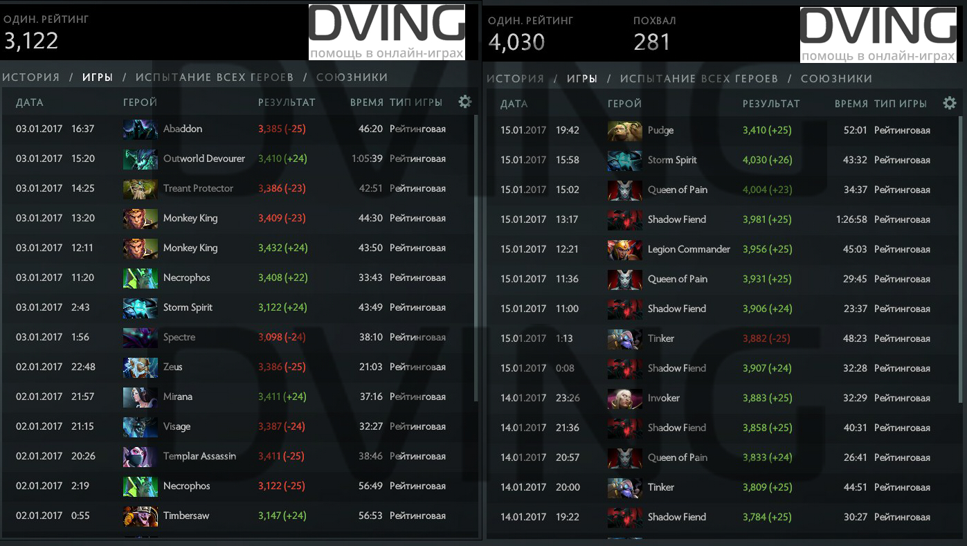 Buy Dota 2 SOLOTEAM Rankings From 3000 To 4500 And Download