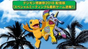 Digimon Thanksgiving 2018 - Special Meeting and New Game News