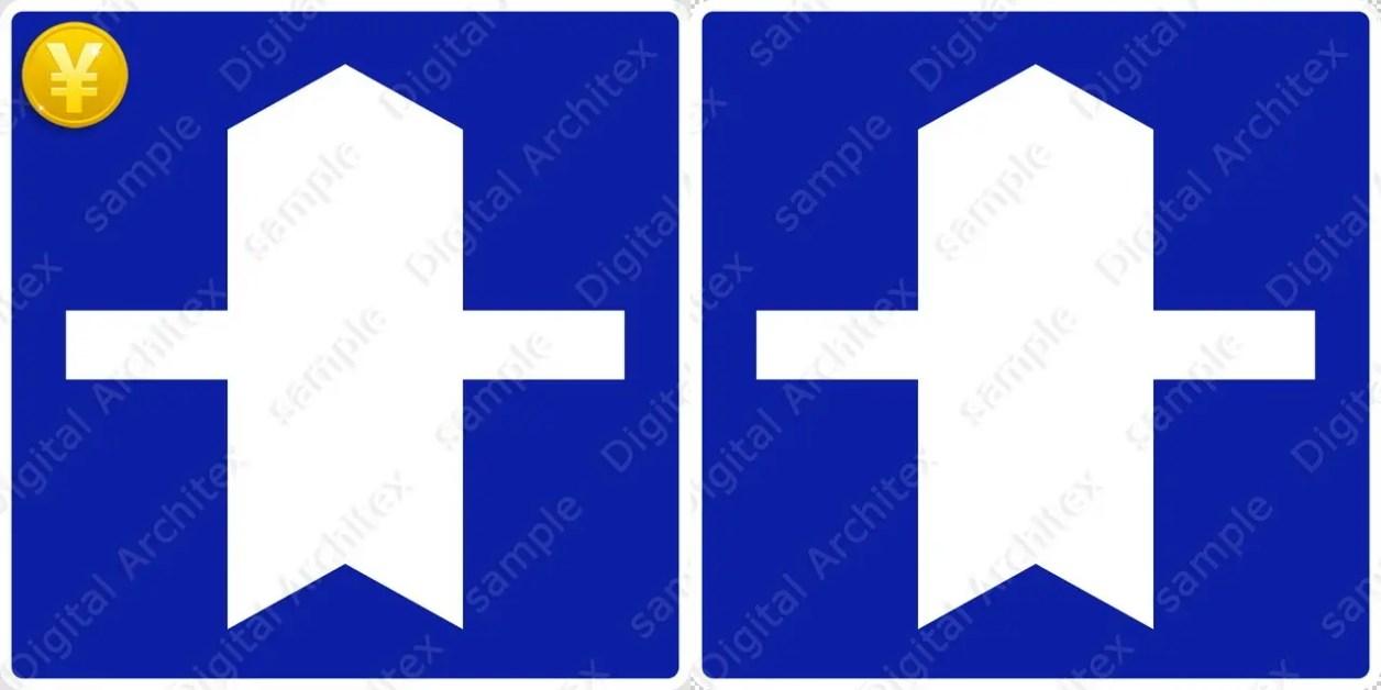 2D,illustration,JPEG,png,traffic signs,マーク,道路標識,切り抜き画像,優先道路の交通標識のイラスト,指示標識
