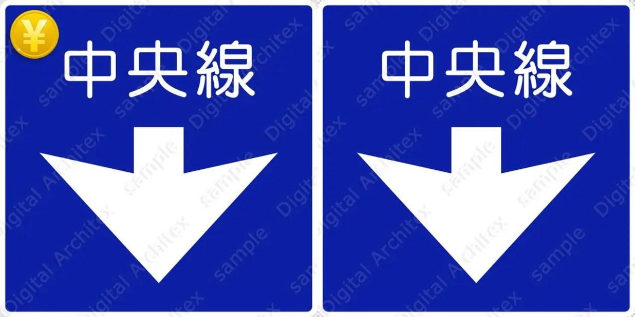 2D,illustration,JPEG,png,traffic signs,マーク,道路標識,切り抜き画像,中央線の交通標識のイラスト,指示標識